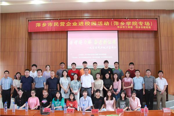 萍乡市民营企业进校园宣讲