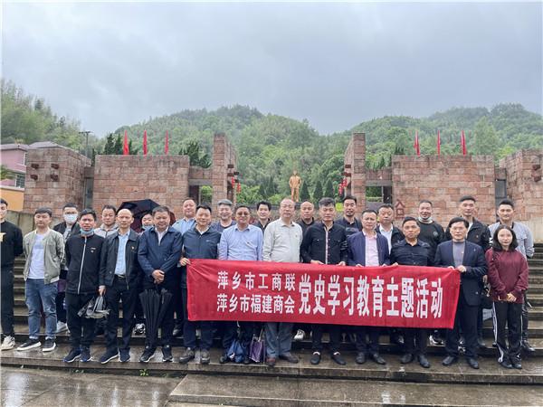 萍乡市工商联、福建商会开